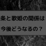 呪術廻戦,五条,歌姫