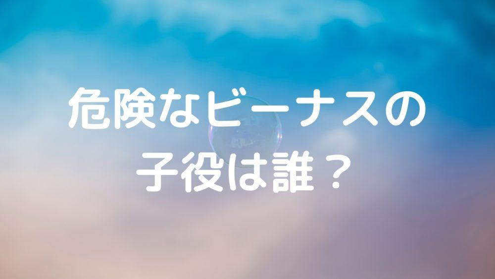 危険なビーナス,キャスト,子役