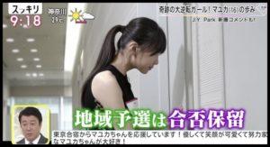 マユカ,足長い
